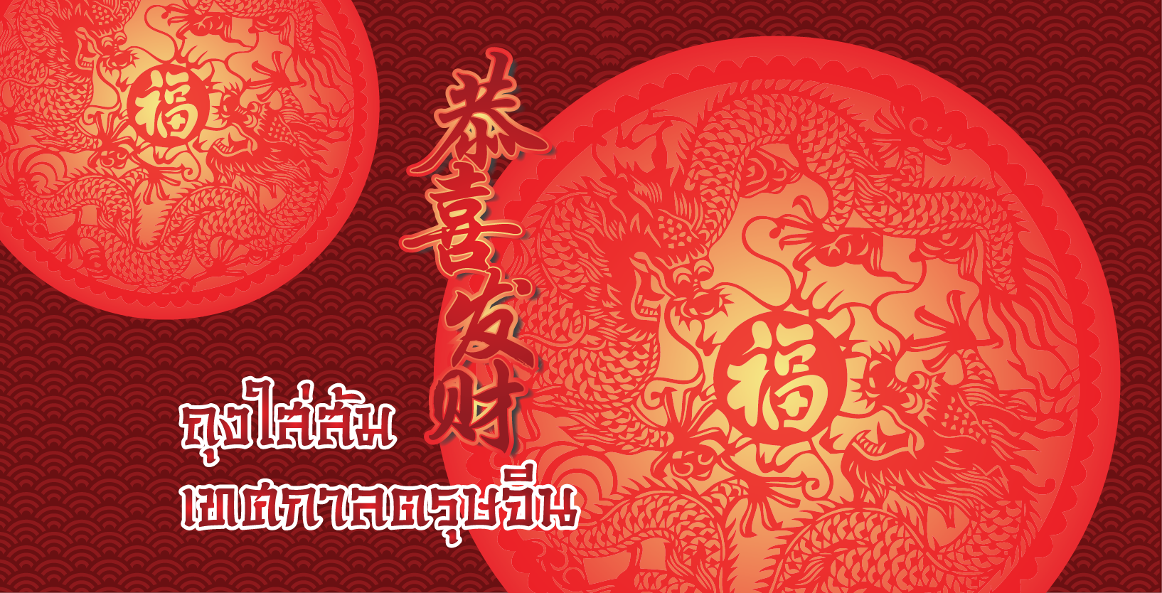 Chinese new year bags cover