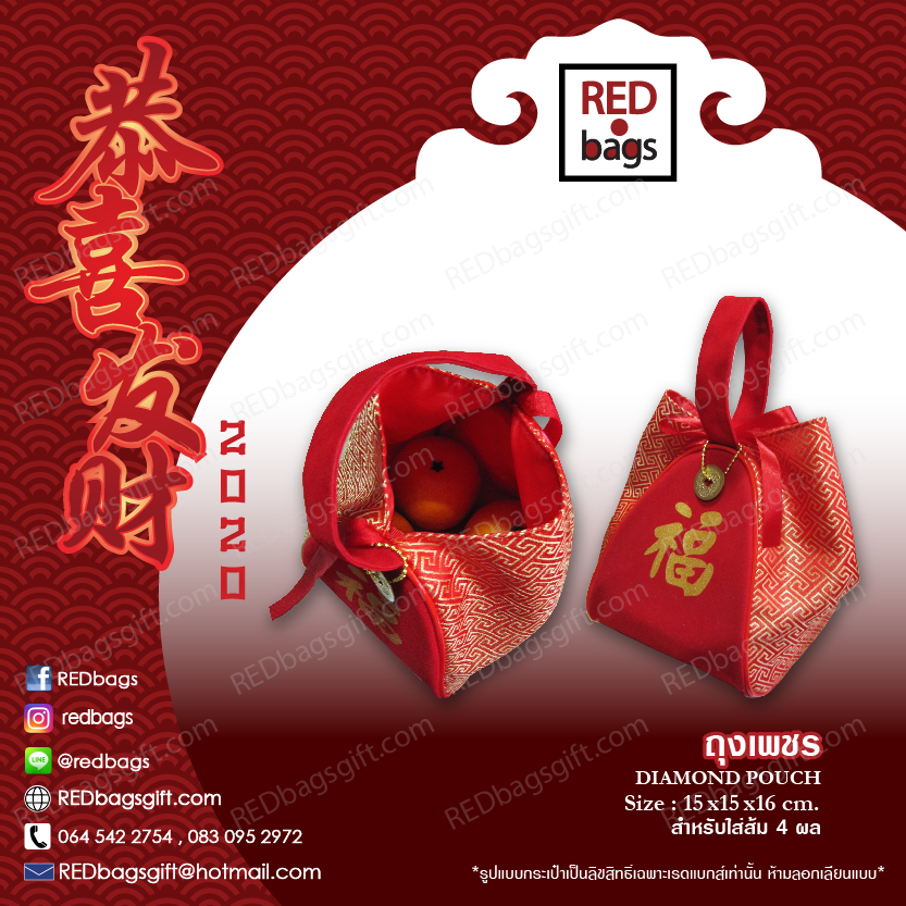 ถุงใส่ส้มตรุษจีน บรรจุส้มได้ 4 ผล รุ่นถุงเพชร (Diamond Pouch)  5 ใบ/ชุด
